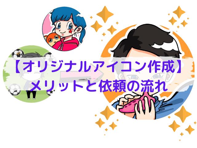 SNSの有料アイコン作成依頼記事のアイキャッチ