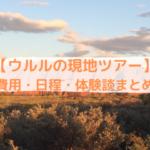 「【エアーズロック(ウルル)】現地の個人ツアーの費用・日程」のアイキャッチ