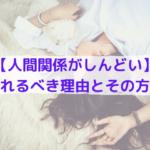 【人間関係に疲れたら】のアイキャッチ画像
