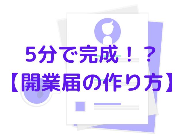 「個人自業主(フリーランス)の開業届の書き方【開業freeeとは?】」のアイキャッチ