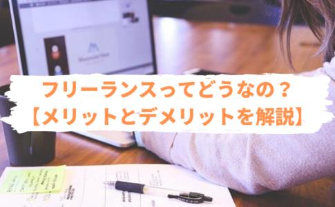 【フリーランスのメリット・デメリット】記事のアイキャッチ
