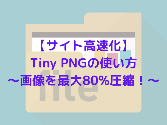 Tiny PNGの使い方アイキャッチ