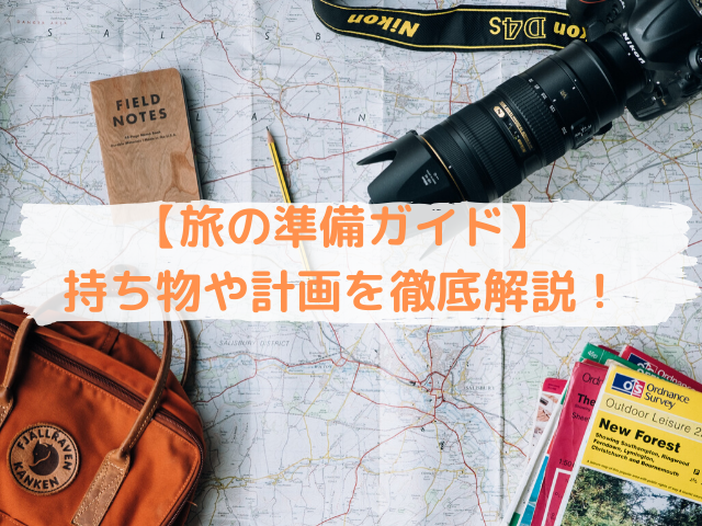 一人旅の準備ガイド