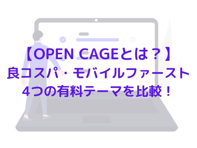 「オープンケージ有料テーマ比較記事」アイキャッチ