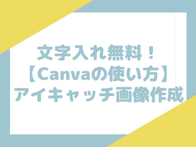 canvaのアイキャッチ画像